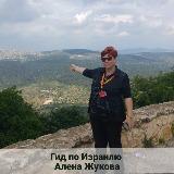GuideGo | Alena - профессиональный гид в